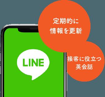 定期的に情報を更新・接客に役立つ英会話