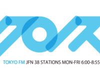 TOKYO FMに生出演します!