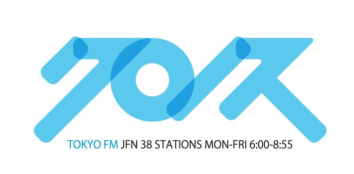 再び TOKYO FM に出演します!