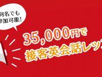 【新メニュー】1回35,000円の単発接客英会話レッスン!