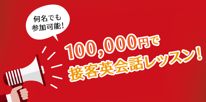 【新メニュー】1回100,000円の単発接客英会話レッスン!