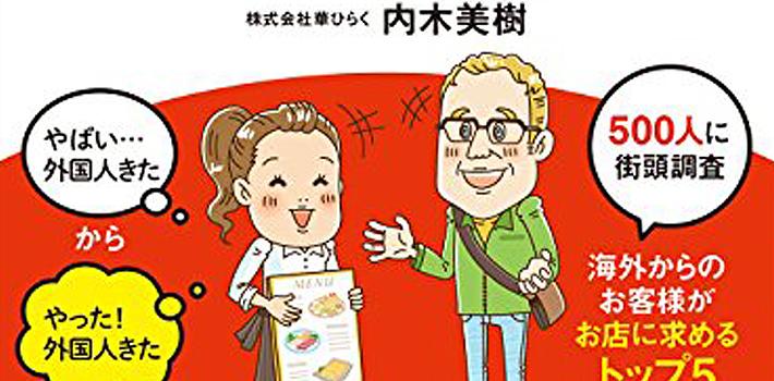 飲食店に特化した接客英会話に関する本を出版しました!