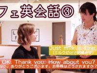 カフェ接客英語③ 「コーヒーにミルクと砂糖はお付けしますか? 」を英語で