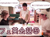 カフェ接客英語⑤ 「ご注文はお決まりですか?」を英語で
