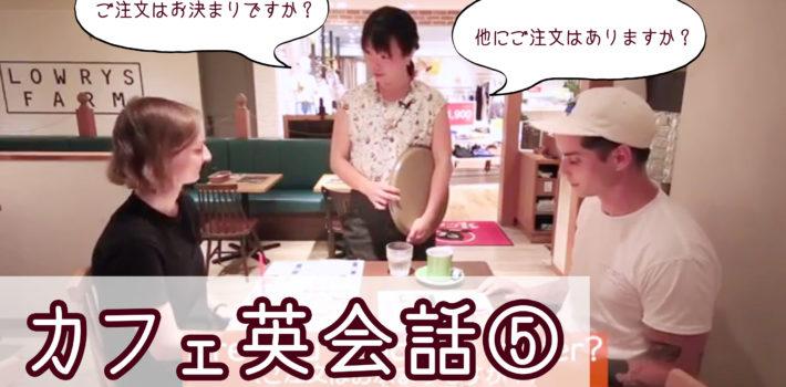 カフェでの接客英会話⑤ お料理のご注文を取る(2)