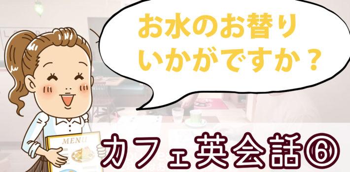 カフェ接客英語⑥ 「お水のおかわりいかがですか?」を英語で