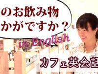 カフェでの接客英会話⑧ お味の確認を英語でする方法