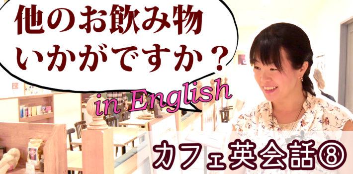 カフェ接客英語⑧ 「他のお飲み物はいかがですか?」を英語で