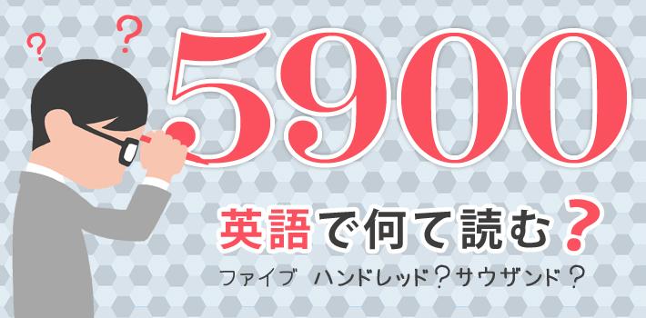 【超簡単!】英語で100以上の数字を読む方法