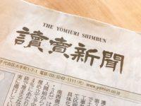 明日の読売新聞に弊社のレッスンが掲載されます!