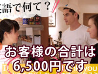 カフェ接客英語⑪ 「お客様の合計は6,500円です」を英語で