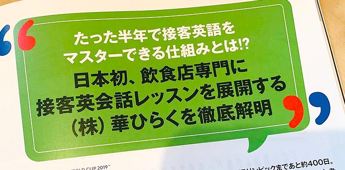 「飲食店経営」で弊社の特集記事が掲載されました