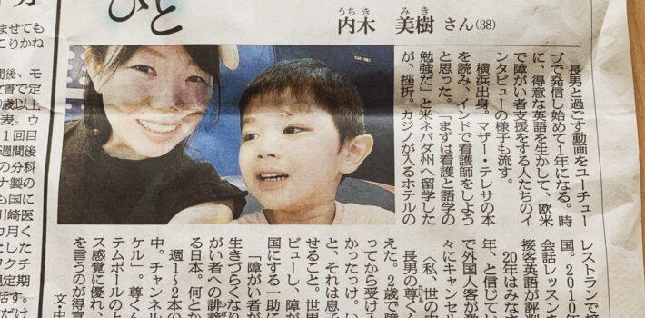 朝日新聞2面の「ひと」に掲載されました